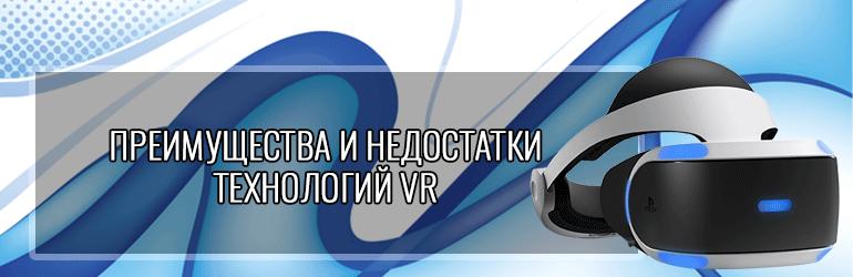 Преимущества и недостатки технологий VR