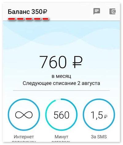 Проверка через приложение