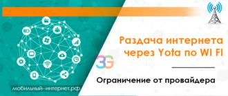 Раздача интернета через Yota по WI FI