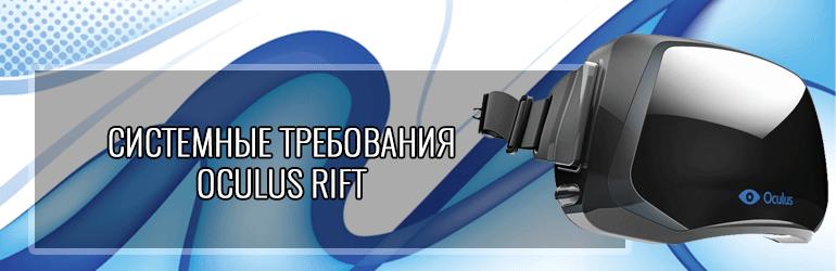 Системные требования Oculus Rift