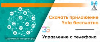 Скачать приложение Yota бесплатно