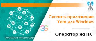 Скачать приложение Yota для Windows