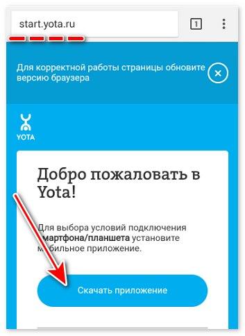 Скачать приложение YOTA