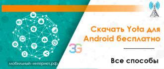 Скачать Yota для Android бесплатно