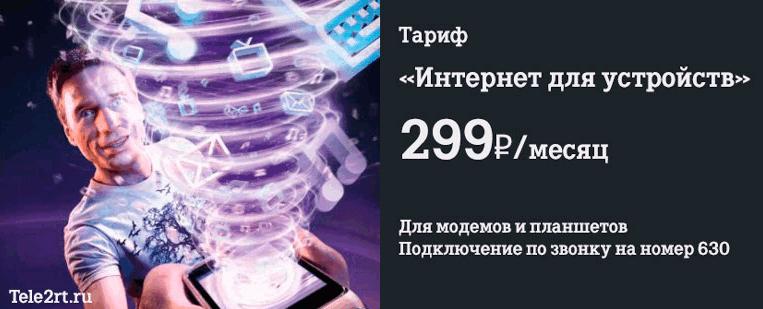 Тариф интернет для устройств