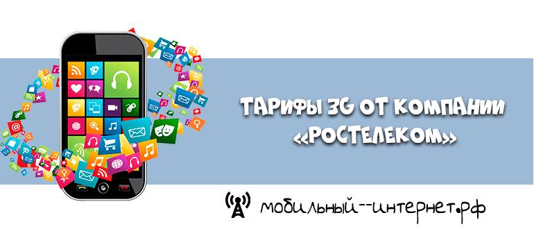 Тарифы 3G от компании «Ростелеком»