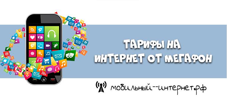 Тарифы на интернет от Мегафон