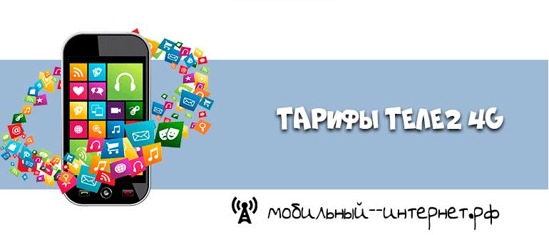 Тарифы Теле2 4G