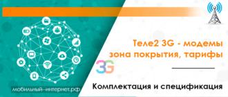Теле2 3G - модемы, зона покрытия, тарифы