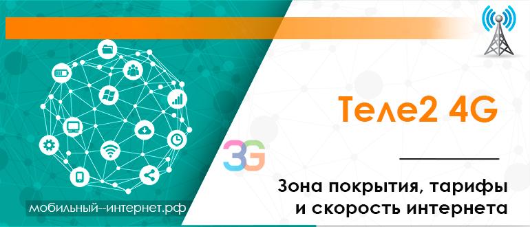 Теле2 4G - зона покрытия, тарифы и скорость интернета