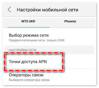 Точки доступа APN