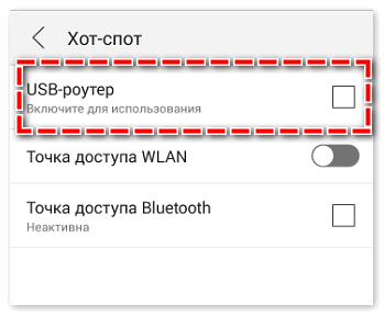 USB роутер