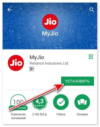 Установить приложение VyJion