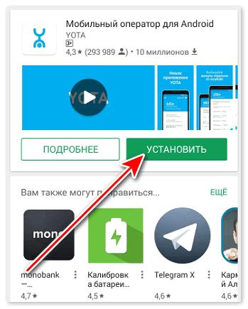 Установить приложение Yota