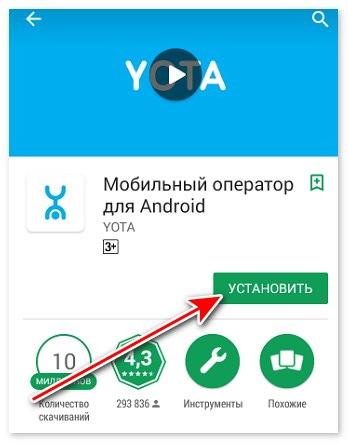 Установить приложение от Yota