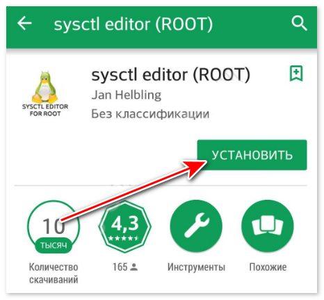 Установить Sysctl Editor