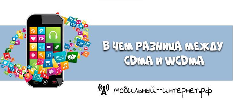 В чем разница между CDMA и WCDMA
