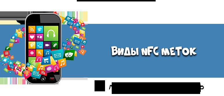 Виды NFC меток
