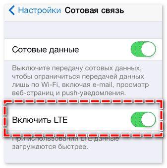 Включить LTE