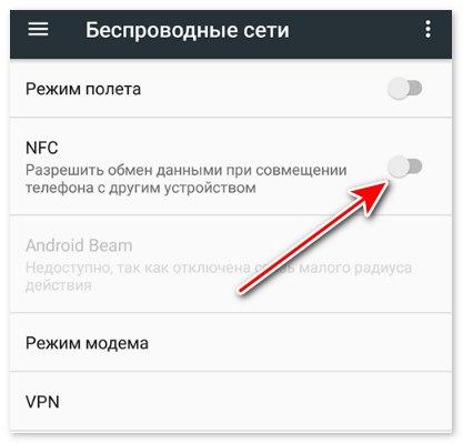 Включить NFC на телефоне