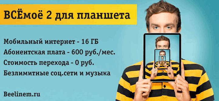 ВСЁмоё 2