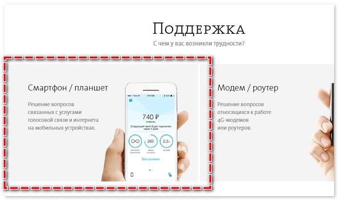 Выбрать раздел смартфон или планшет