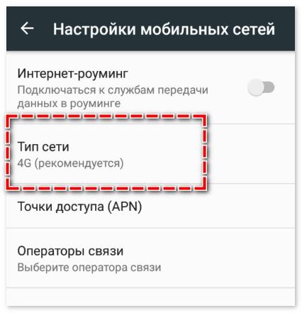 Выбрать режим сети на HTC