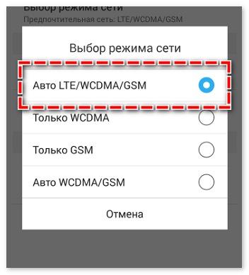 Выбрать режим сети на LG