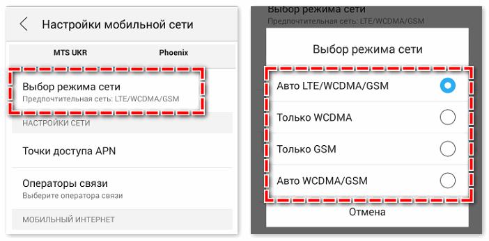 Выбрать режим сети