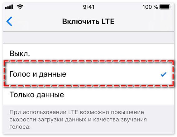 Выбрать VoltLTE в телефоне
