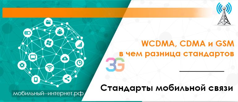 WCDMA, CDMA и GSM - в чем разница стандартов
