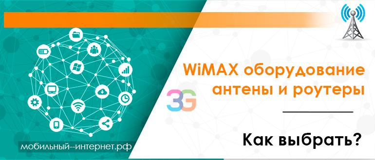WiMAX оборудование - антены и роутеры. Как выбрать