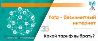 Yota - безлимитный интернет. Какой тариф выбрать.