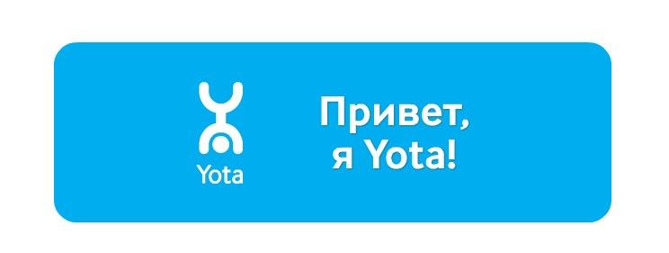 Yota для планшетов