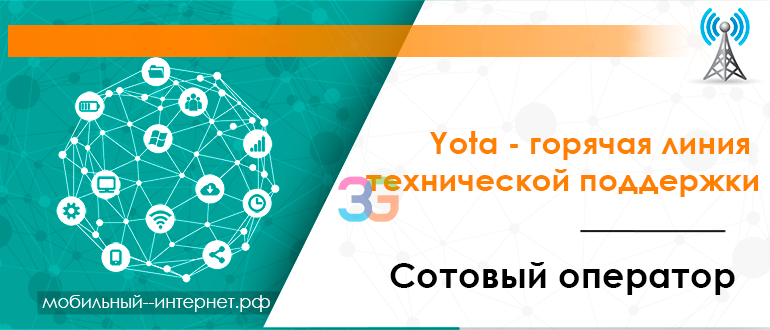 Yota - горячая линия технической поддержки