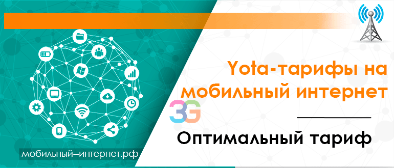 Yota-интернет