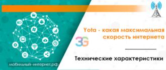 Yota - какая максимальная скорость интернета у провайдера