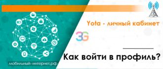 Yota-личный кабинет