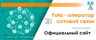 Yota - оператор сотовой связи - официальный сайт