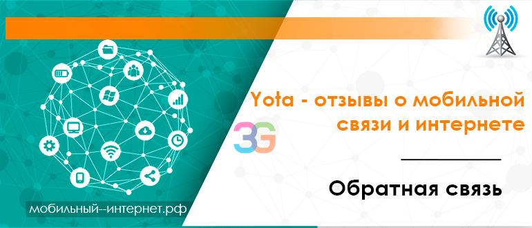 Yota - отзывы о мобильной связи и интернете