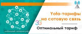 Yota-тарифы на сотовую связь