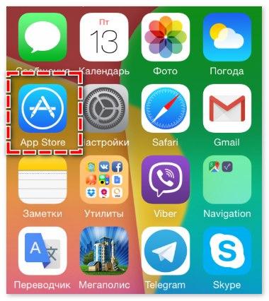 Зайти в App Store